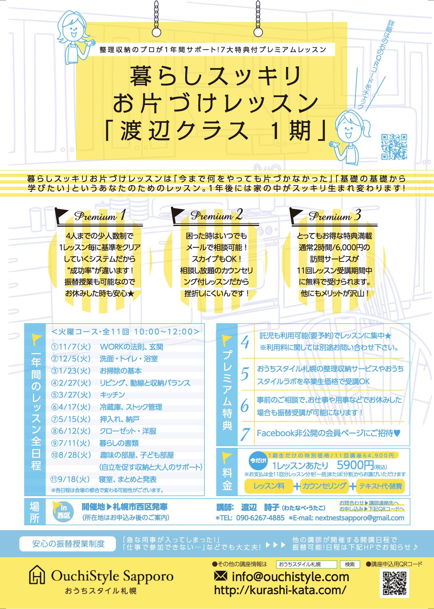 渡辺クラス開催