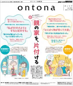 情報誌『道新オントナ』終活特集記事