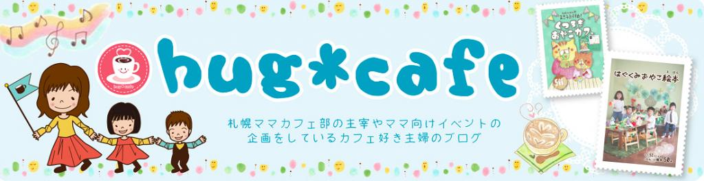hug*cafeのブログの画像