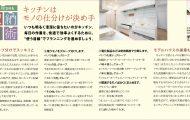 北海道新聞6月