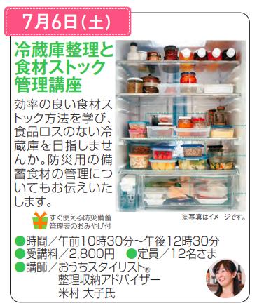 三越マイカフェ冷蔵庫整理講座の画像