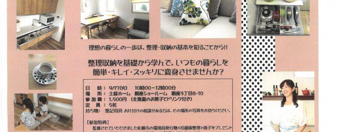 9月17日おうち美人講座@銀座のお知らせ